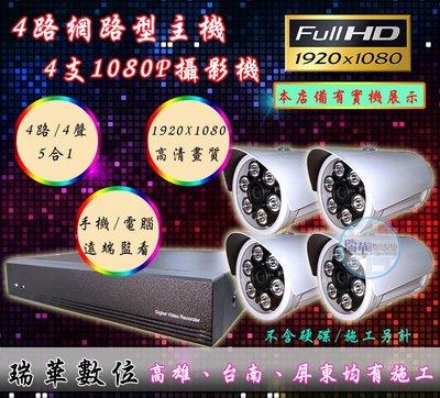 【瑞華】AHD 1080P小可取 4路DVR+4支2百萬夜視攝影機 開店必備 高雄監視器 網路 遠端監看 安裝 查修