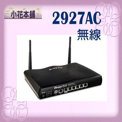 【含稅開發票】 (無線) 居易 Vigor2927ac,2927ac 雙WAN口VPN防火牆路由器