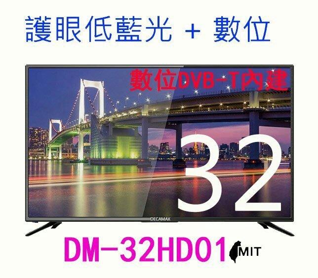 (三年全機保固)DECAMAX 32吋LED超薄液晶電視TV(Hi HD/DVB-T數位)3組HDMI+USB輸入