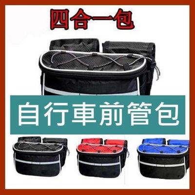 可拆式自行車包 上管包/四合一雙層包/防雨罩/梁包/組合式/騎行包/單車包/腳踏車包/車頭包/側包/跨包 現貨 M21