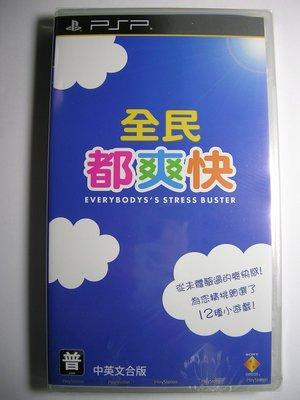 PSP 全民都爽快 全民舒暢 中英文合版 ( 繁體中文-亞版) 全新未拆