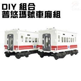 金德恩 台灣製造 全台唯一獨家授權 DIY益智仿真普悠瑪號車廂組/拼圖