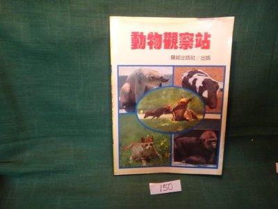 【愛悅二手書坊 04-53】動物觀察站 陽銘出版社