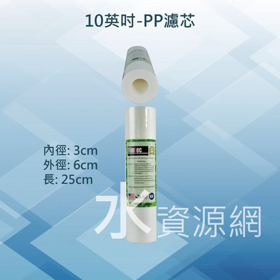 【水資源網】10英吋-PP濾芯,台灣製造 #1313淨水器/過濾器/愛惠浦/3M/千山淨水/安麗