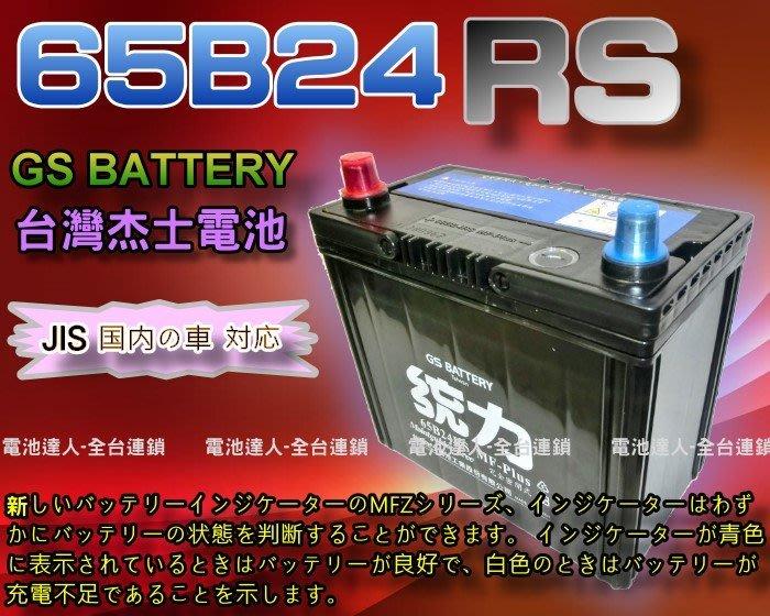 【電池達人】杰士 GS 65B24RS 統力 汽車電池 + 3D隔熱套 SURF WISH PREMIO VIOS 豐田