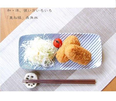 【小胖日本代購】現貨 日本 白山陶器 波佐見燒 多重 條紋 燒物皿 長皿 方盤 魚盤 ◎日本製◎陶瓷