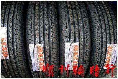 【順利輪胎】瑪吉斯 HP600 建大215-65-16/215-70-16/235-60-16/235-70-16/225-65-17 馬牌 LX 米其林
