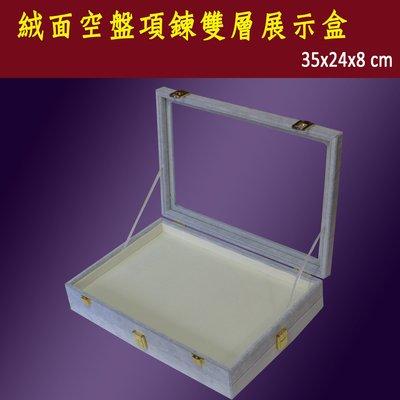 首飾盒項鍊盒空盒 絨面空盤項鍊雙層展示盒~幸福小鋪~空盒項錬盒手鍊腳鍊盒黃金珍珠首飾盒陳列