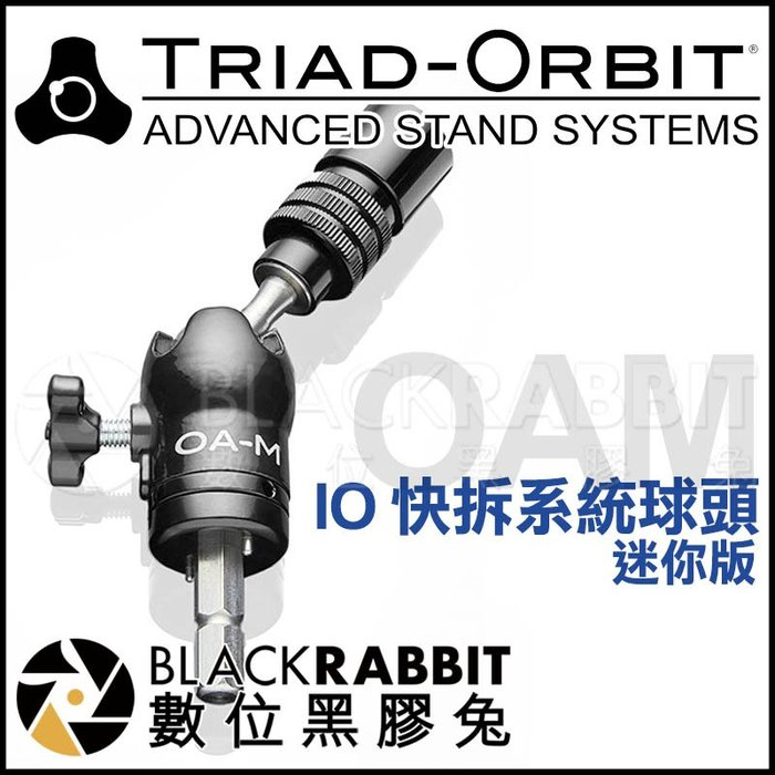 數位黑膠兔【 TRIAD-ORBIT OA-M IO 快拆系統球頭 迷你版 】TM T1 T2 T3 三腳架 燈架 腳架