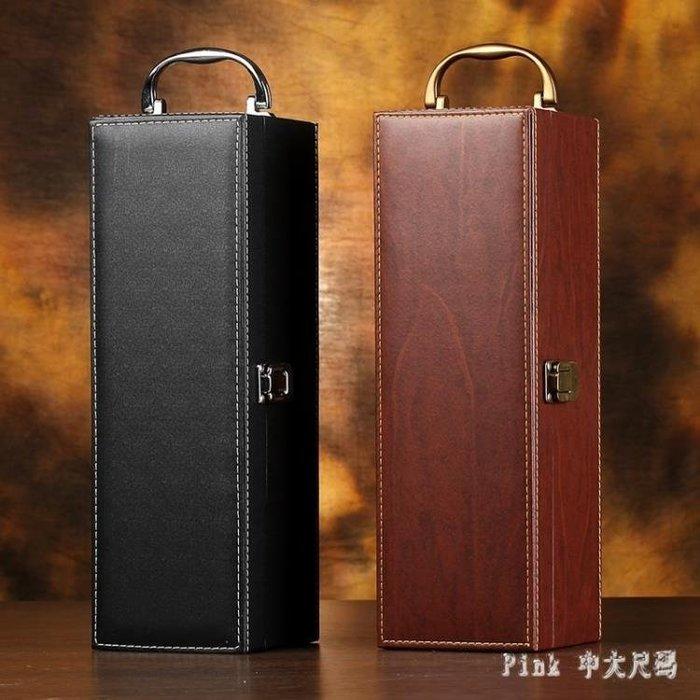 黑色棕色單只支瓶酒盒 紅酒禮品盒 葡萄酒皮箱子 皮質制酒盒 JY10576 全館限時免運