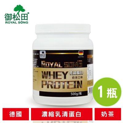 【御松田】乳清蛋白-奶茶口味-1瓶 (500g/瓶)~高蛋白乳清蛋白