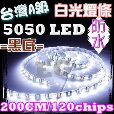 現貨 光展 台灣A級 5050 LED 黑底 白光 緊密型2米 2公尺 120顆(防水)軟燈條 層板燈 氣氛燈 汽機車
