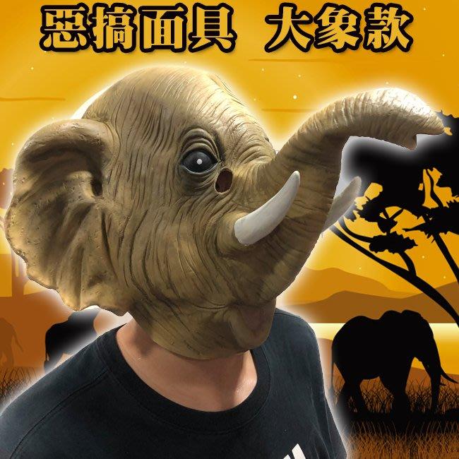 萬聖節 頭套 大象 面具 兄弟象 小飛象 大寶 林旺 動物園 動物面具 卡通面具【A77010901】塔克玩具