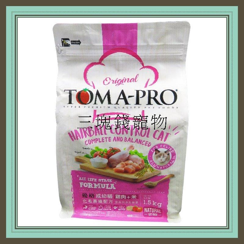 ◎三塊錢寵物◎TOMA-PRO優格,成幼貓化毛高纖配方,雞肉+米,13.6kg