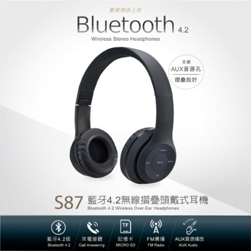 【須訂購】S87 藍芽4.2無線摺疊頭戴式耳機 軟墊皮革耳罩,緊密貼合、隔絕噪音 音樂撥放與通話模式自動切換