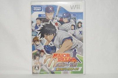 日版 Wii 棒球大聯盟 Wii 投出螺旋球吧