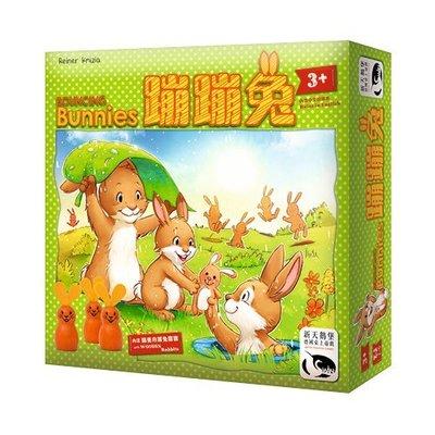 大安殿實體店面 蹦蹦兔 Bouncing Bunnies 3歲幼兒 繁體中文正版益智桌遊