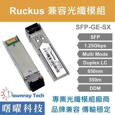 含稅開票【曙曜】Ruckus兼容 E1MG-SX-OM光纖模組 1.25G 850nm 多模雙芯 LC 550m