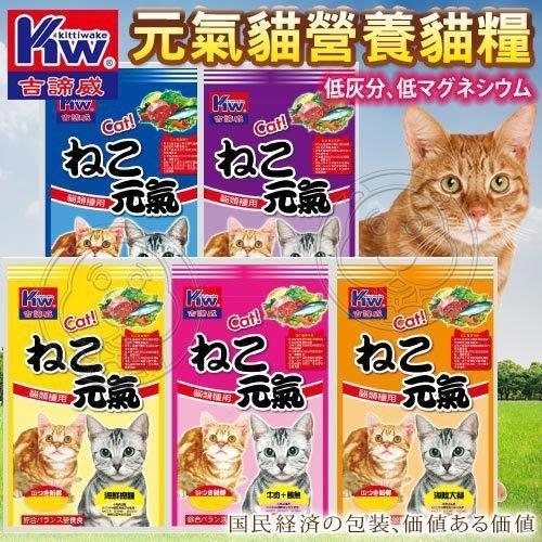 【??培菓寵物48H出貨??】台灣製造》元氣の吉祥貓1.5公斤(五種口味)特價149元自取不打折 蝦