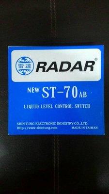 雷達牌   雷達 St-70液面控制器 ST-70AB 水塔專用電浮球開關-水位自動開關 水位開關 浮球開關