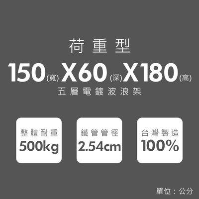 鐵架【荷重型 150X60X180cm 電鍍五層架】整體耐重500kg【架式館】波浪架/鐵力士架/層架/組合架/鐵架衣櫥