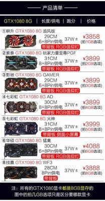 電腦配件顯卡網吧拆機 GTX1080 8G 1080TI 11G 電腦獨立顯卡吃雞游戲二手N卡