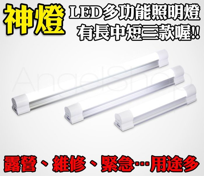 《台北自取》最新上市 多功能照明燈12W長款 超亮超實用USB充電 露營燈 維修燈 修車 小空間運用 緊急照明 原廠康銘