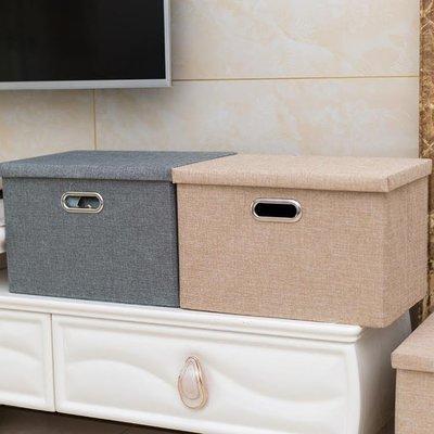 特大號棉麻布藝裝衣服的收納箱有蓋整理箱子衣柜內衣收納盒儲物箱DI
