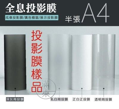全息投影膜 樣品 成像投影貼膜 投影膜【奇滿來】樣品為半張A4大小(面積大較好測試,一張A4大小請下數量2) APAS