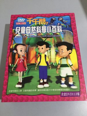 F3-9《好書321KB》全新兔博士千千問?兒童自然科學小百科DVD看三個孩子在大千世界中尋求知識的故事/DVD