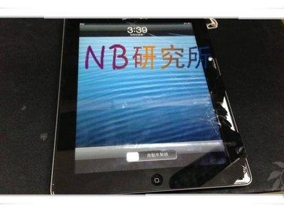 NB研究所-APPLE IPad4 IPad 4  維修 液晶 面板 螢幕 玻璃 破裂 反白 現場更換 已含安裝工資