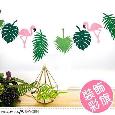 八號倉庫 熱帶雨林火烈鳥DIY裝飾拉花彩旗 佈置【2E202G361】