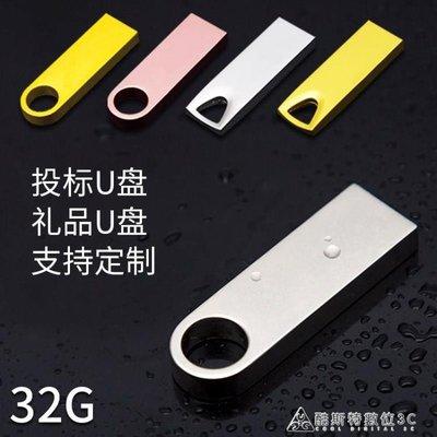 金屬小金剛 32G 防水隨身碟公司個性創意訂製LOGO商務禮品迷你隨身碟 酷斯特數位3c