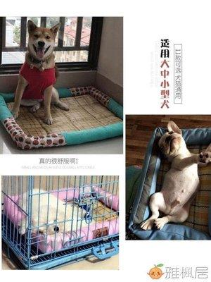 狗窩春夏涼席墊寵物窩泰迪網紅小型犬中型夏天狗狗床貓窩夏季用品