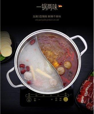 304不銹鋼鴛鴦火鍋 雙格火鍋 麻辣火鍋 帶蓋 涮涮鍋 加厚 家用清湯鍋
