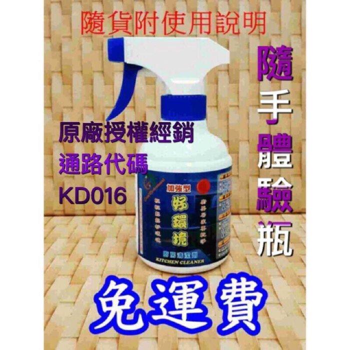 免 !好環境  蟑螂、螞蟻清潔劑 ,本產品水溶性無害可分解且通過SGS 不汙染環境~250