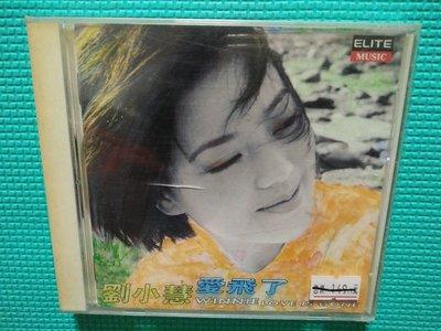 [文福影音館]未拆封CD~劉小慧/愛飛了~BMG音樂發行