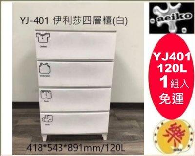 免運/ YJ401伊利沙四層櫃/收納櫃/置物箱/抽屜整理箱/收納櫃/YJ-401/直購價/aeiko樂天生活倉庫