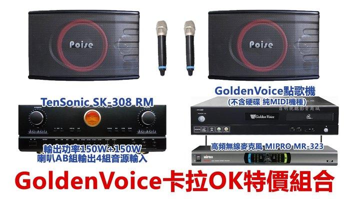 【昌明視聽】Golden Voice金嗓電腦科技卡拉OK超值音響組合 點歌機+擴大機+喇叭 回饋價49600元