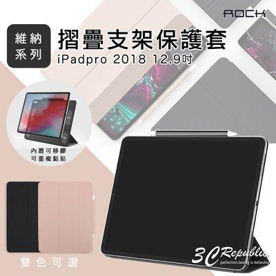 ROCK iPad pro 2018 12.9 吋 維納 系列 折疊 支架 無框 智能休眠 防摔套 保護套 防摔殼