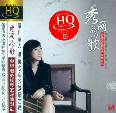秀麗的歌-When memory meet sally(HQCD) / 崔秀麗 ---- FLHQCD038