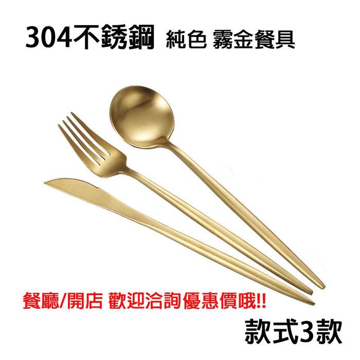 【無敵餐具】正304不鏽鋼金色餐具 叉子 湯匙 筷子 餐刀 北歐餐具 餐廳開店專用大量來電享優惠【DX-GD01】