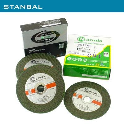[凱溢生活用品]  MARUDA 4″ (1.3mm/2.0mm)鐵工用砂輪片/切割片(白鐵可切)–TS認證通過