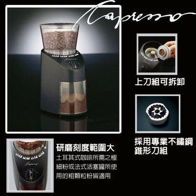 咖啡量販倉儲@加送CUG不鏽鋼篩粉器 卡布蘭莎 Capresso 錐形齒輪咖啡電動磨豆機CP-560 新北市