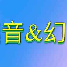 ~謎音&幻樂~ 黃鴻升 小鬼  黑心傷品  預購版  全新未拆封