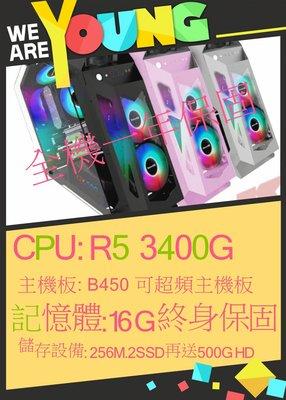 真香AMD香香機比美內顯可低開吃雞 超炫發光電競機殼 R5-3400G 全機一年保固送硬碟再送運費