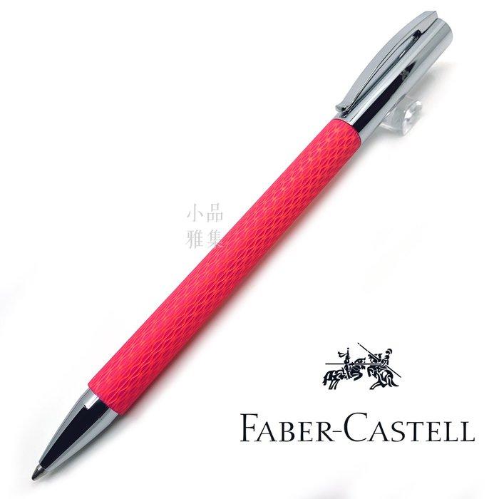 =小品雅集= 德國 Faber-Castell 輝柏 Ambition 成吉思汗 印度繩紋 繩紋飾 原子筆(桃紅色)