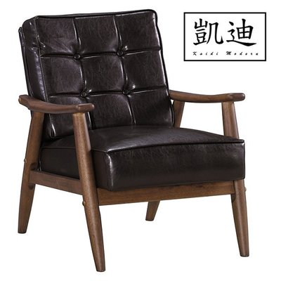 【凱迪家具】F13-143-2 復古一人位沙發 / 大雙北市區滿五千元免運費
