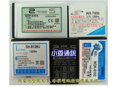 小香通訊 日芯1200MAH電池 OKWAP A115 A806 A700 A836 LG KX210 GU285