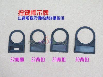 按鍵標示牌25mm背扣式(10個).按鈕指示牌信號燈標示框切換開關指示框旋鈕掛牌標籤框標簽牌
